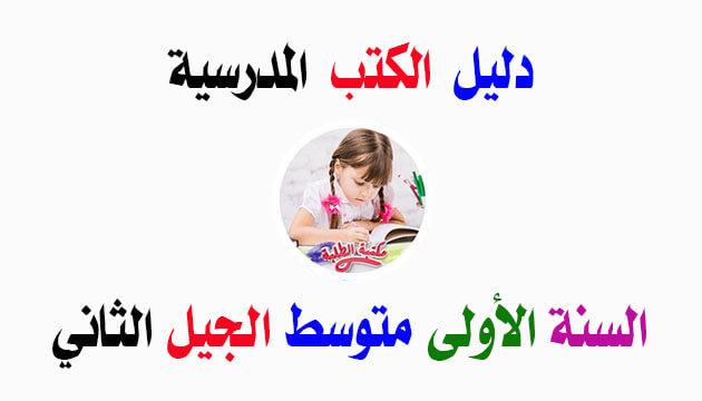دليل  الكتب المدرسية للسنة الأولى متوسط الجيل الثاني