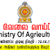 Vacancy In Ministry Of Agriculture Post Of - Programme Officer