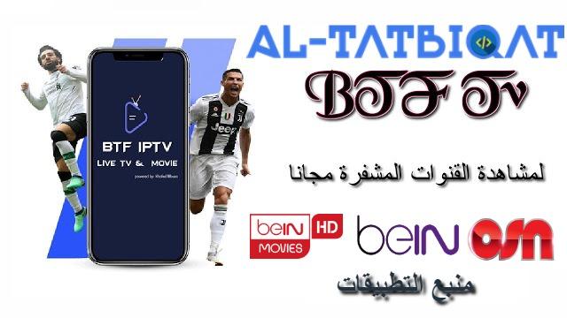 تحميل تطبيق BTF Tv لمشاهده قنوات Bein Sport و OSN المشفرة