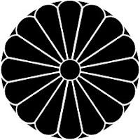 皇室の菊花紋章