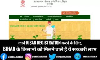 Bihar kisan registration,Kisan registration bihar