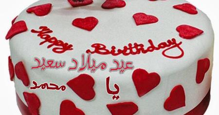 عيد ميلاد سعيد محمد حبيبي Images Gallery