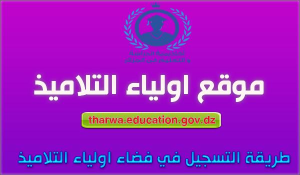 شرح التسجيل في فضاء أولياء التلاميذ tharwa.education.gov.dz