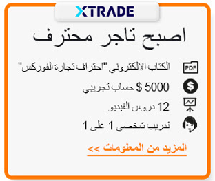 http://www.xtrade.net/aff-track/?aid=19761&lang=1&destination=933