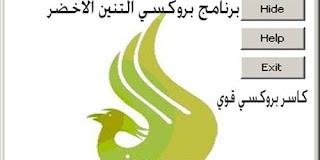 تحميل برنامج التنين الاخضر للكمبيوتر Green Simurgh افضل موقع لفتح جميع المواقع المحجوبة 2020 vpn-proxy