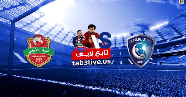مشاهدة مباراة الهلال وشباب الأهلي دبي بث مباشر اليوم 2020/09/23 دوري أبطال آسيا