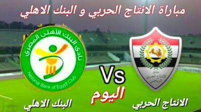 الأن ◀️ مباراة الانتاج الحربي والبنك الأهلي مباشر 4-5-2021 ماتش الانتاج الحربي ضد البنك الأهلي الدوري المصري