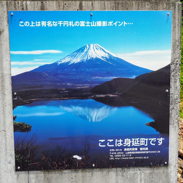 中ノ倉峠は千円札の富士山撮影ポイント