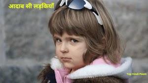 Sudarshan Sharma - Aadab Si Ladkiyan
