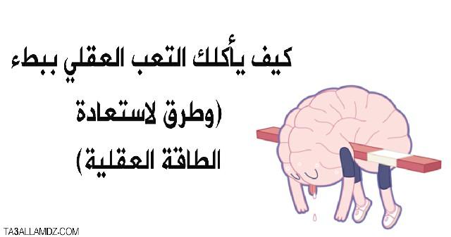 التعب العقلي
