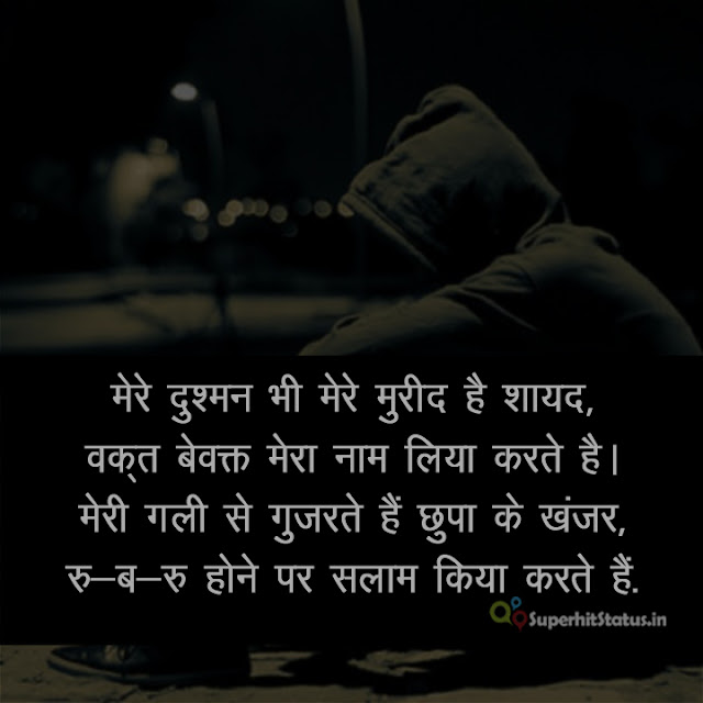 Dowonload Sad Shayari in Hindi image 16