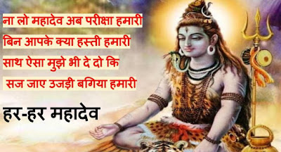 Happy-mahashivratri-wishes-hindi