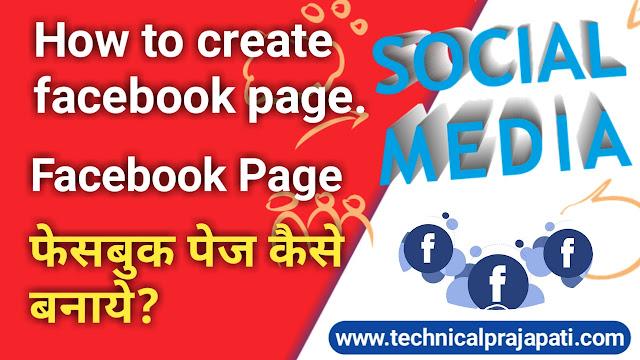 How to create facebook page, फेसबुक पेज कैसे बनाये.