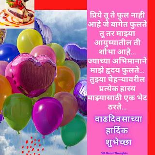 """""""बायकोला-वाढदिवसाच्या-खुप-खुप-शुभेच्छा-happy-birthday-wishes-to-wife-बायको-माझे-आयुष्य """" """"बायकोला-वाढदिवसाच्या-खुप-खुप-शुभेच्छा-happy-birthday-wishes-to-wife-बायको """" """"बायकोला-वाढदिवसाच्या-खुप-खुप-शुभेच्छा-happy-birthday-wishes-to-wife-बायको-तुझ्या-सोबतीने """" """"बायकोला-वाढदिवसाच्या-खुप-खुप-शुभेच्छा-happy-birthday-wishes-to-wife-बायको-परी """" """"बायकोला-वाढदिवसाच्या-खुप-खुप-शुभेच्छा-happy-birthday-wishes-to-wife-बायको-प्रिये """""""