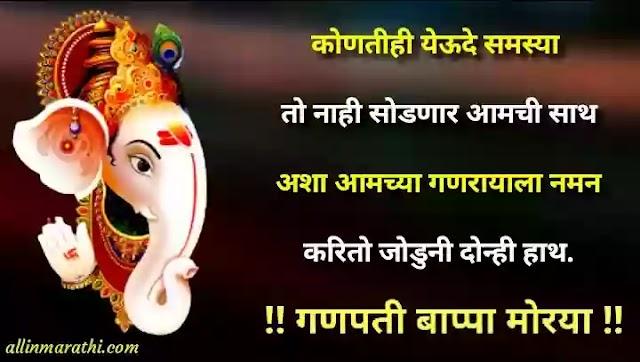 Ganpati bappa status marathi || Ganesh Chaturthi wishes marathi || गणेश चतुर्थी शुभेच्छा मराठी 2020
