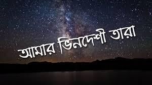 Amar Bhindeshi Tara