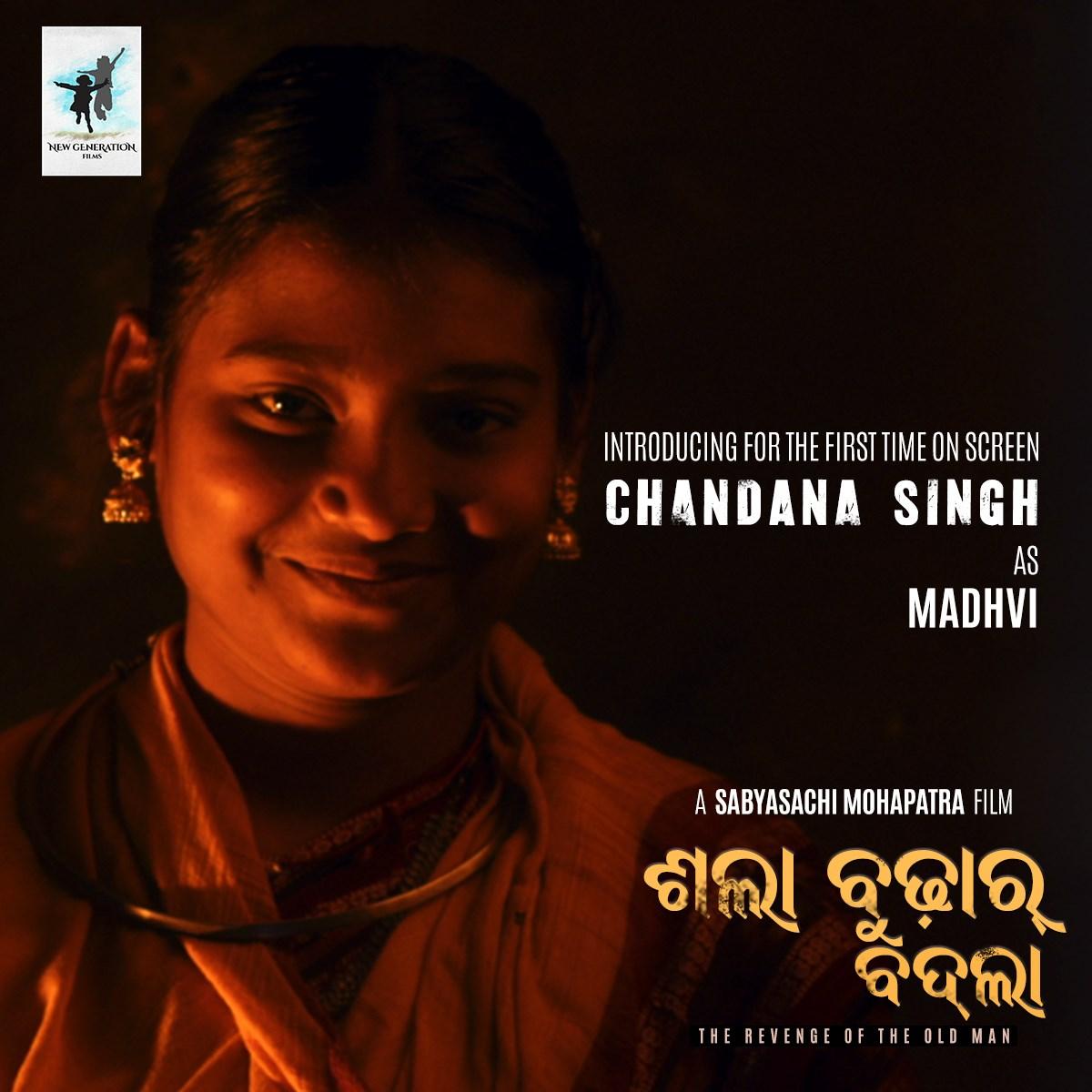 Odia Movie Database - A Collate of Odia Cinema: Sala Budhar Badla