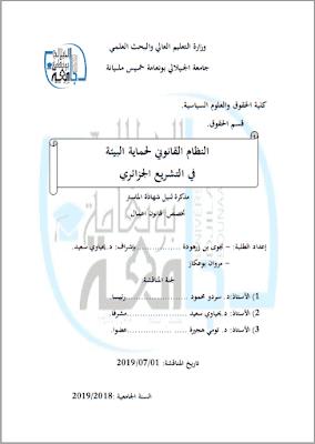 مذكرة ماستر: النظام القانوني لحماية البيئة في التشريع الجزائري PDF