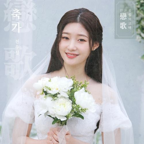JEON WOO SUNG (NOEL) – 2018戀歌(연가), 6월의 고백 '축가' – Single