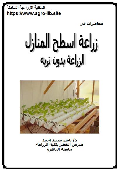 كتاب : محاضرات في زراعة أسطح المنازل - الزراعة دون تربة -