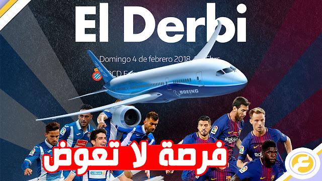 سارع للتسجيل في قرعة LA LIGA لربح رحلة مدفوعة التكاليف للسفر إلى برشلونة مجانا