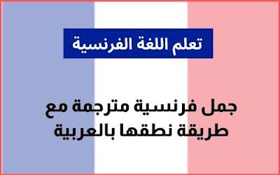 جمل فرنسية مترجمة مع طريقة نطقها