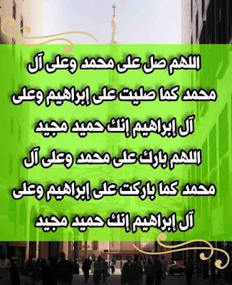 اللهم صلي على محمد وعلى آل محمد ، الجزء الثانى من التشهد