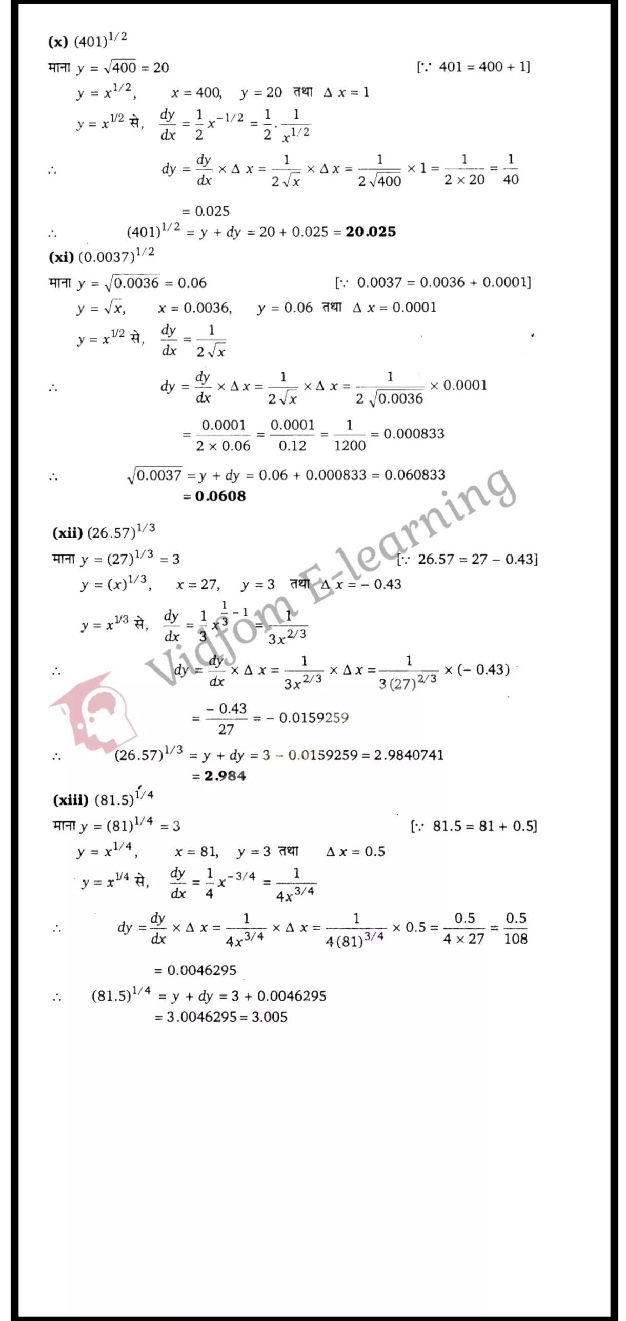 class 12 maths chapter 6 light hindi medium 34