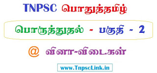TNPSC General Tamil Notes Download as PDF