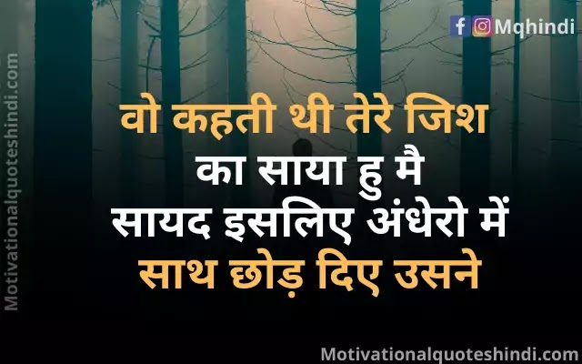 Sad Emotional Shayari In Hindi On Khamoshi
