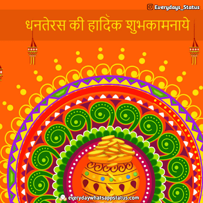 Happy Dhanteras 2018 | Everyday Whatsapp Status | UNIQUE 50+ happy Dhanteras Inages Download
