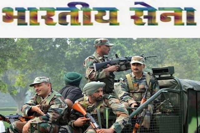 25 दिसंबर के बाद बंद हो जाएगी भारतीय सेना की साइट, आर्मी भर्ती को जल्द करें रजिस्टे्रशन