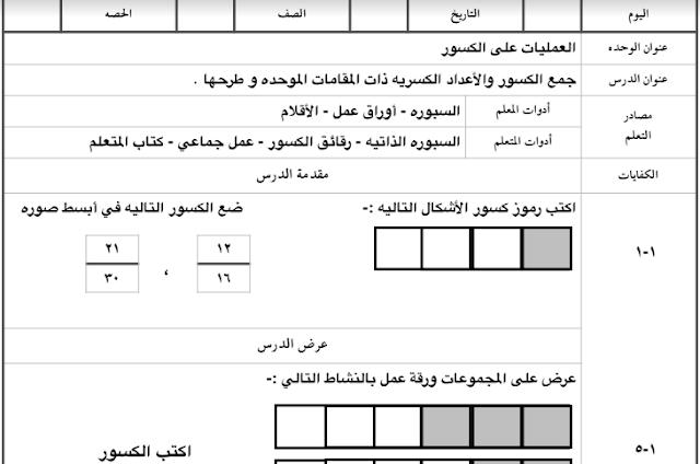 دفتر تحضير الدروس رياضيات للصف السادس مدرسة عبد اللطيف الشملان