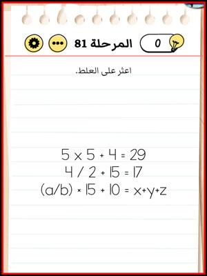حل Brain Test المستوى 81