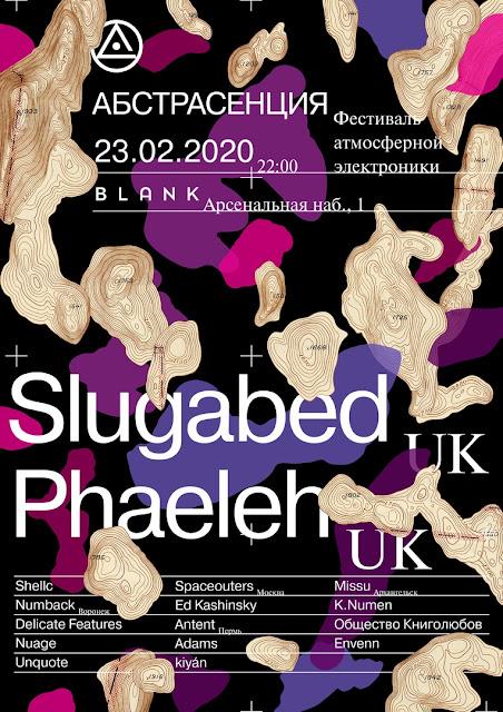 Phaeleh и Slugabed выступят на фестивале Абстрасенция