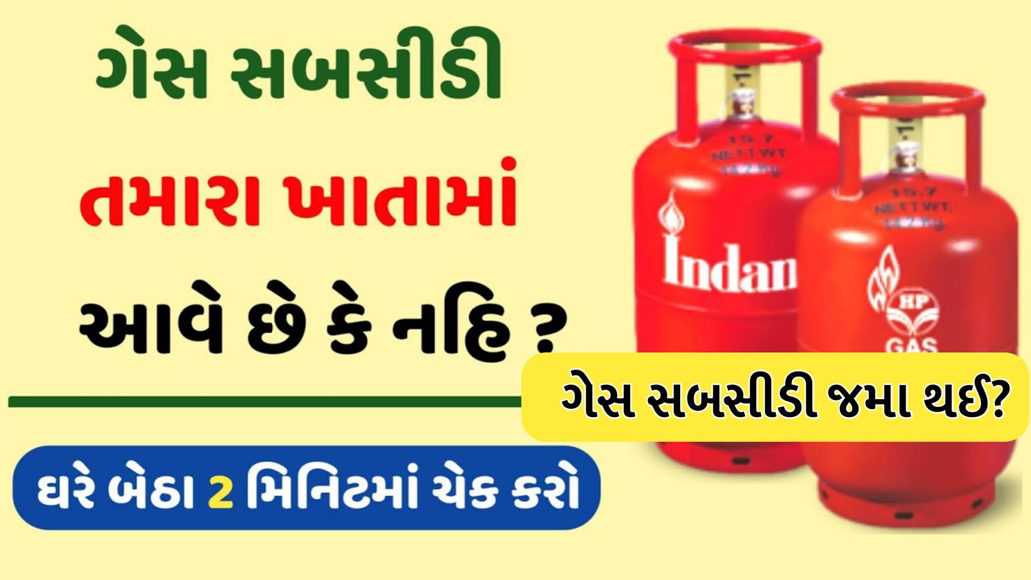 How To check Online Your Gas Subsidy Bharat Gas, HP Gas, Indane Gas [Mylpg.in]