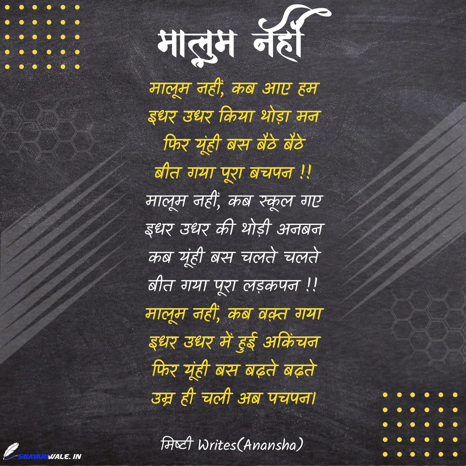 shayariwale.in