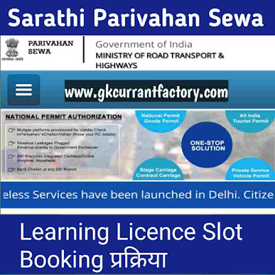 Learning Licence Slot Booking