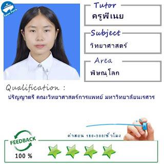 ครูพี่เนย (ID : 13466) สอนวิชาวิทยาศาสตร์ ที่พิษณุโลก