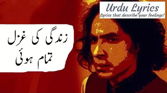 Na Rawa Hai Sukhan Shikayat Ka - Jaun Elia - Sad Urdu Poetry