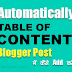 ब्लॉगर पोस्ट में Automatic TOC कैसे लगाएं - How to Automatically Create Table of Contents in Blogger Posts