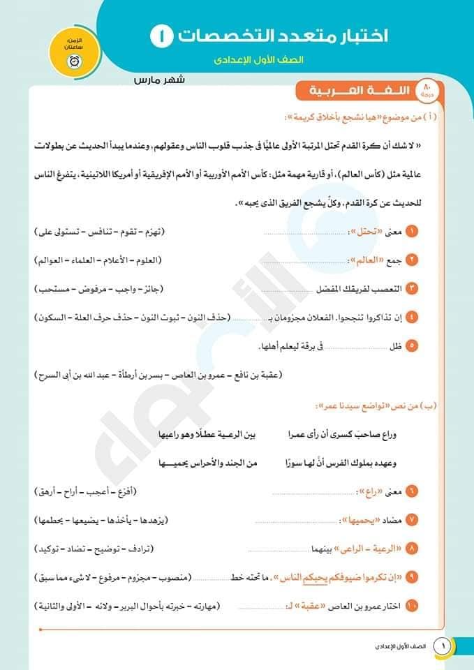 امتحانات متعددة التخصصات بالإجابات جميع المواد للصف الأول الإعدادى (عربى- لغات)  الترم الثانى 2021