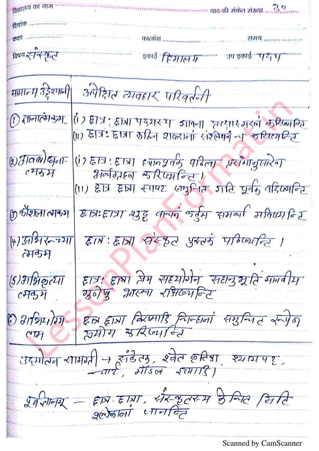 Sanskrit Lesson Plan | संस्कृत पाठ योजना | b.ed-bstc