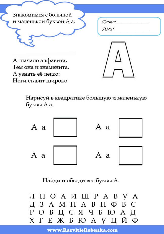 Картинки с буквой А, буква А в картинках