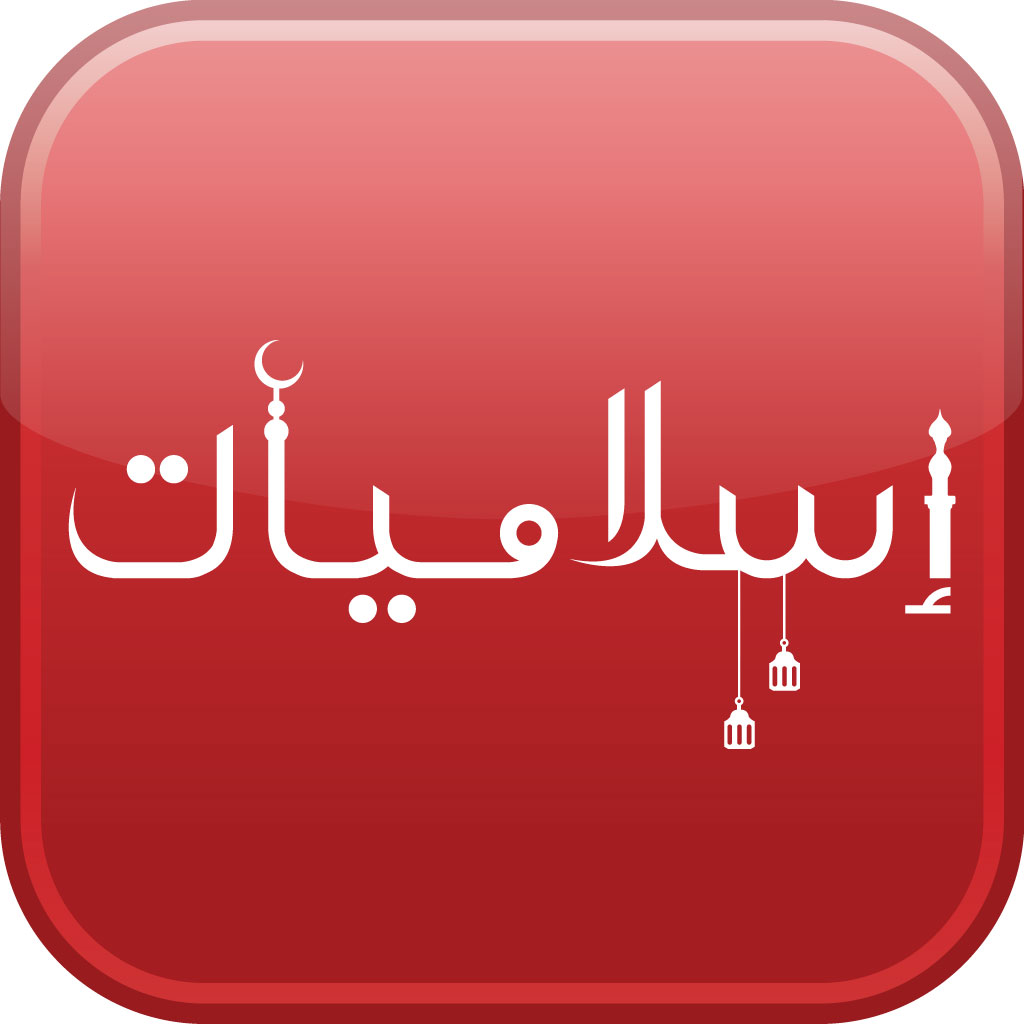 Islamiat Solved MCQs | SOLVED MCQs FOR ALL