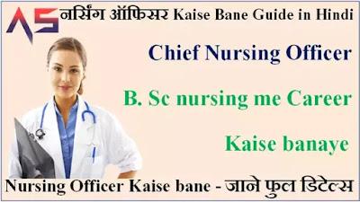 Chief Nursing Officer - नर्सिंग ऑफिसर Kaise Bane Guide in Hindi