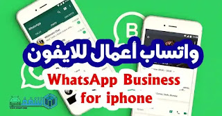 whatsapp business app download for iphone,واتساب اعمال بلس للايفون