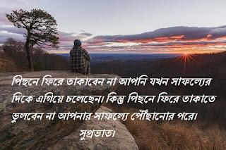 Bangla Good Morning Shayari SMS