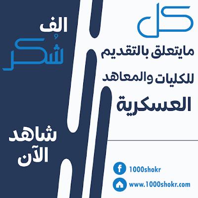 تاثير الناسور علي التقديم للحربيه والشرطه