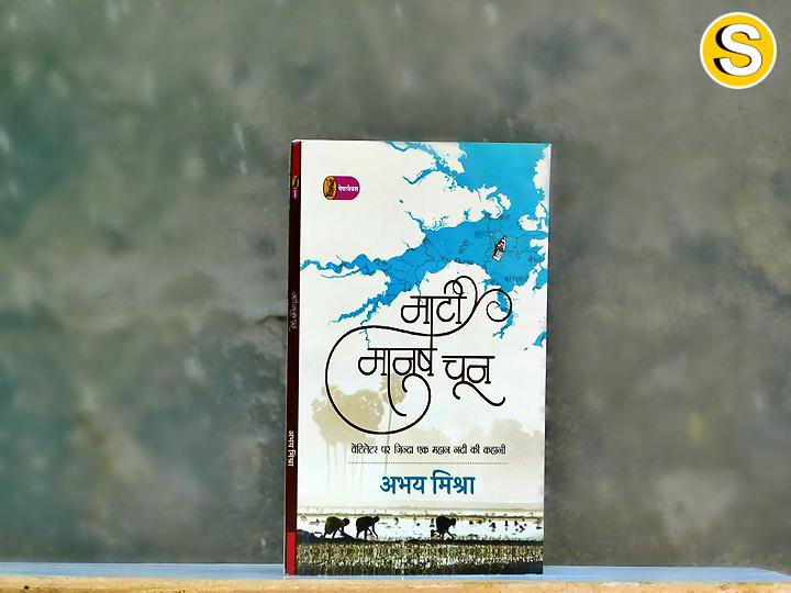 अभय मिश्रा की नयी पुस्तक 'माटी मानुष चून' का लोकार्पण व परिचर्चा